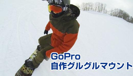 自作GoProグルグルマウントでスノーボードしてきたぞ