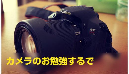 カメラ初心者ノライオさんの脱ニワカ計画