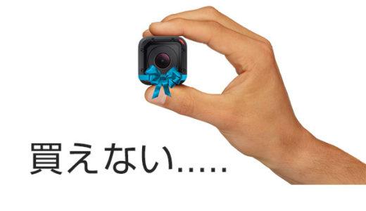 GoPro買い替えるぜ!あ、あれ?GoProのクーポンコードが適用されない