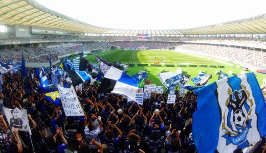 2016J1リーグ ガンバ大阪のアウェイ戦 vsFC東京をゴール裏観戦