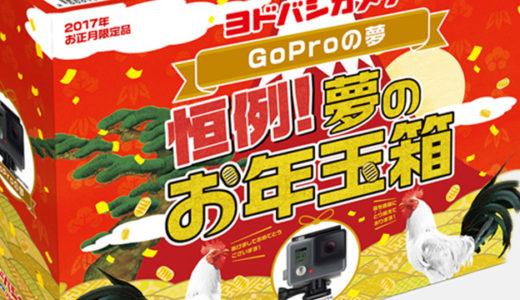 買います!ヨドバシ夢のお年玉箱2017 GoProの夢にチャレンジ
