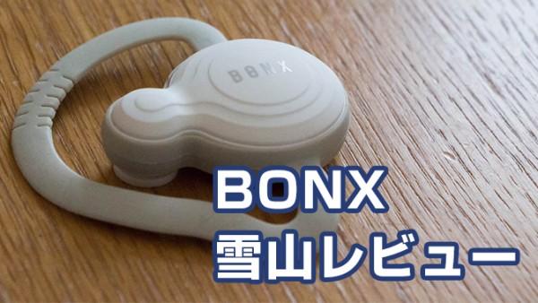 BONXレビュー
