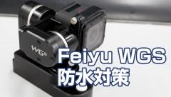 FeiyuWGS防水対策