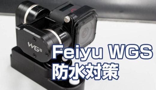 GoPro Session用ジンバル FeiyuWGSの防水を考えてみる