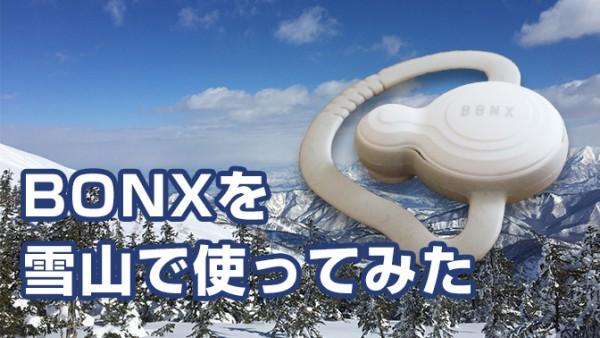 BONX Gripでスノーボード