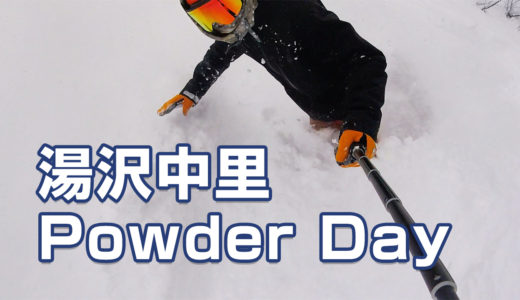 湯沢中里でパウダー満喫!2017.1.15 スノーボード行ったで