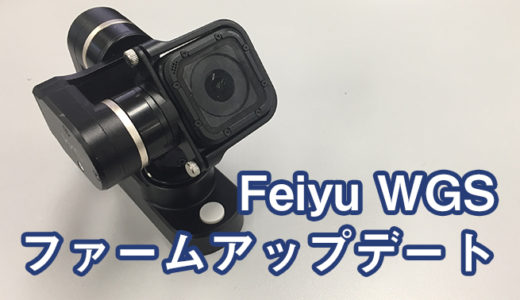 GoProSession用ジンバルがおかしいのでFeiyu WGSのファームアップデートを行う