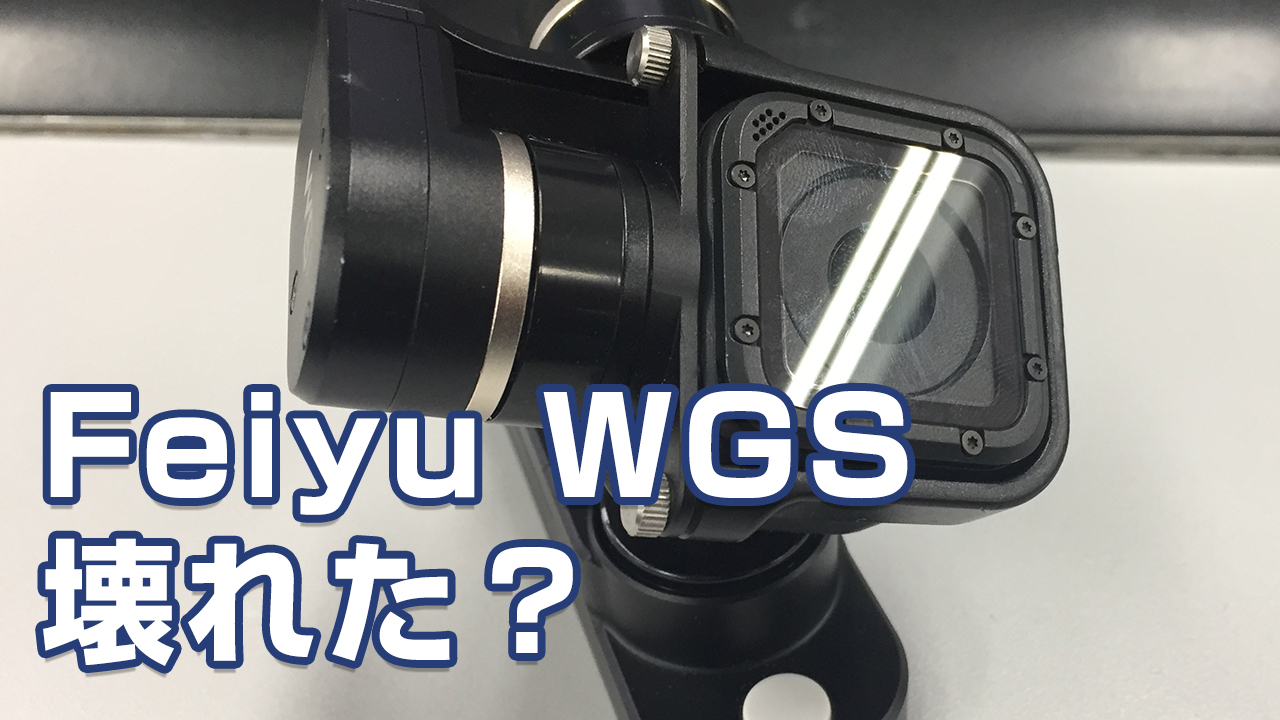 GoPro Session用ジンバルFeiyu WGSが故障?壊れた?対処してみたで