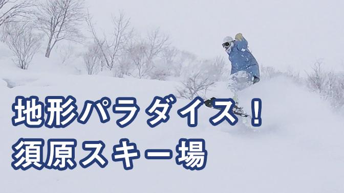 地形が豊富なローカルゲレンデ!須原スキー場へ行ってみたで