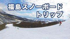 福島スノーボード