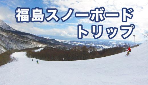 【アルツ&沼尻】福島スノーボード旅行に行って来たで