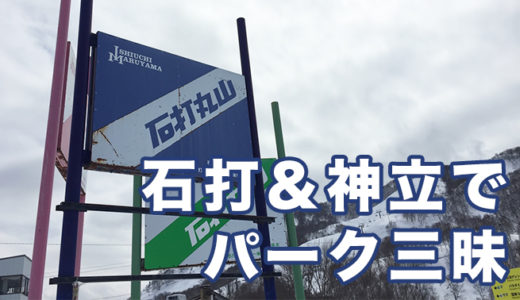 【石打&神立】湯沢エリアでパーク三昧