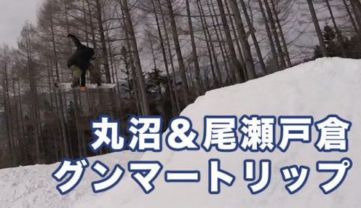 【丸沼高原&尾瀬戸倉】連休を沼田エリアでスノーボードしてきたで