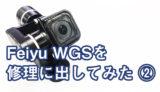 Feiyu WGS 修理