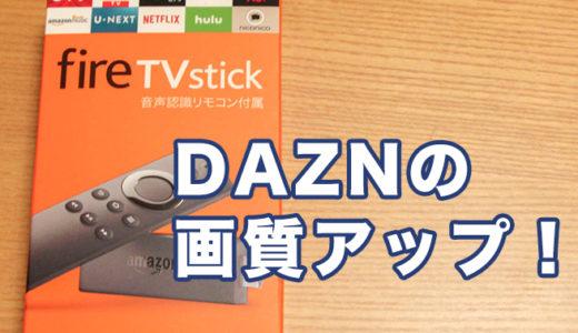 【比較画像あり】DAZN見るのに新型FireTV Stickにしたら画質が上がったで