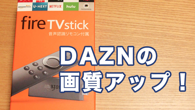 新型FireTV StickでDAZN