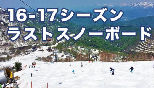 今シーズン最後!5月のかぐらスキー場でスノーボード