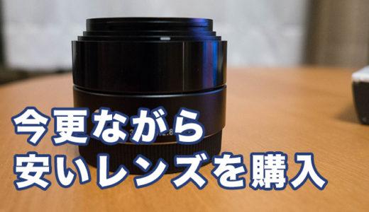 今更ながらNEX-5R用に単焦点レンズSIGMA Art 30mm F2.8 DNを購入