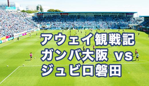 2017J1リーグ ガンバ大阪アウェー観戦の旅 vsジュビロ磐田 atヤマハスタジアム