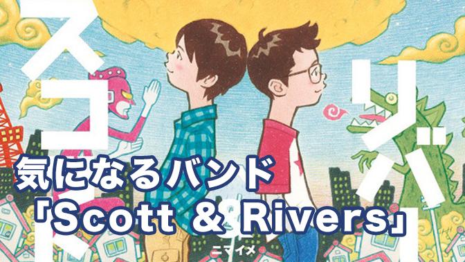 僕の心に妙に刺さるバンド「Scott & Rivers」