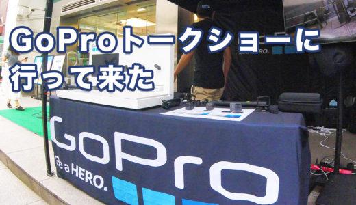 GoProのプロモーションイベントに行って来たで