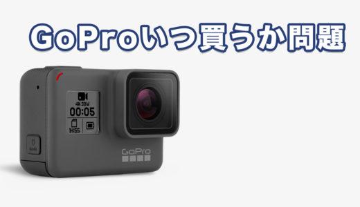 GoPro HERO5を買うべきか?HERO5+の発表はあるのか?