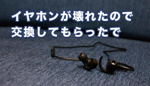 SoundBEATS Q12が充電されなくなったのでサポートに連絡してみた