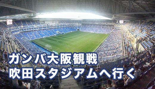 やっと吹田スタジアムへ行けたで。こりゃ最高のスタジアムですわ。