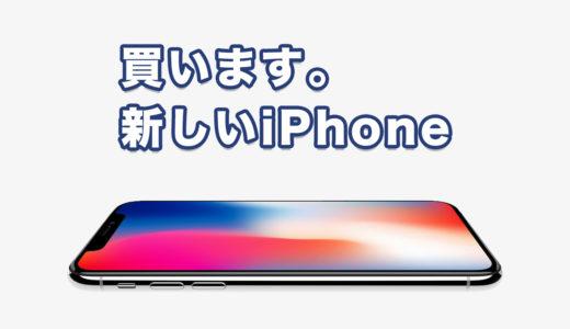 新しいiPhoneが出た!買います買います。