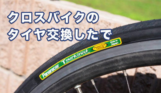 クロスバイクGIANT ESCAPE R3のタイヤをツーキニスト25Cに交換