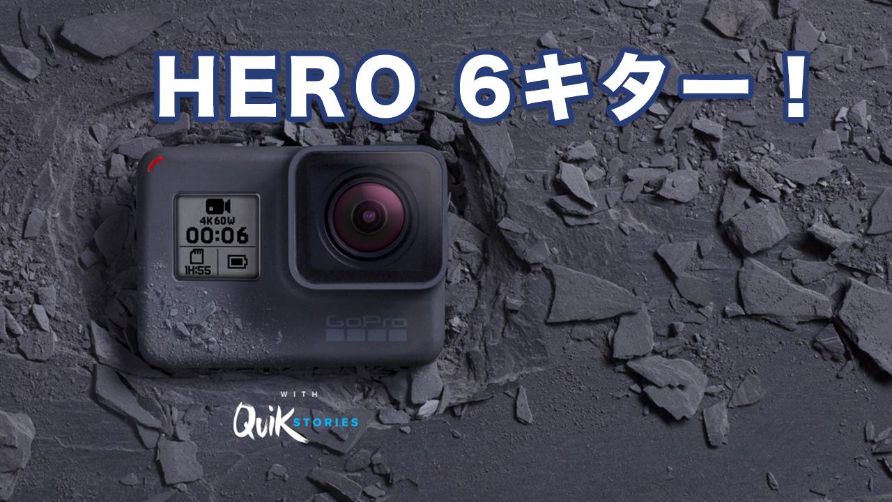 買うの?買わないの?GoProHERO6が発表されたのでスノーボーダーな僕の感想
