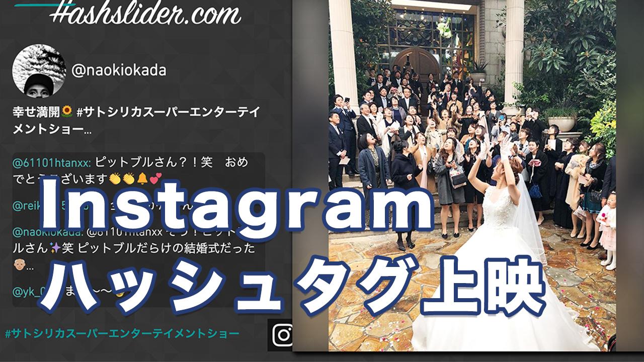 結婚式2次会でinstagramの特定のハッシュタグを会場のスクリーンに流した方法