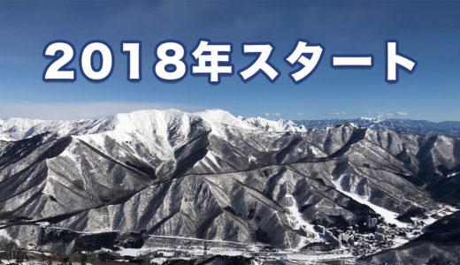 2018年がスタートしてたぞ。最近はスノーボードに夢中です。