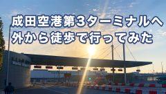 成田空港第3ターミナルへ外から徒歩で行ってみた