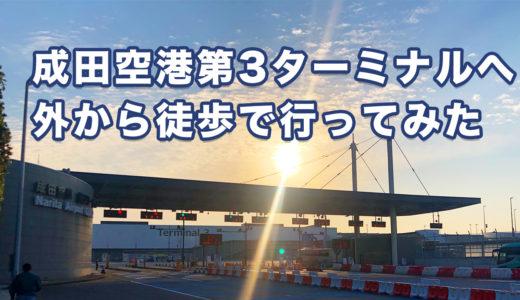 成田空港第3ターミナルへ外から徒歩で行くルートを使ってみた