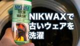 NIKWAXで古いウェアを洗濯