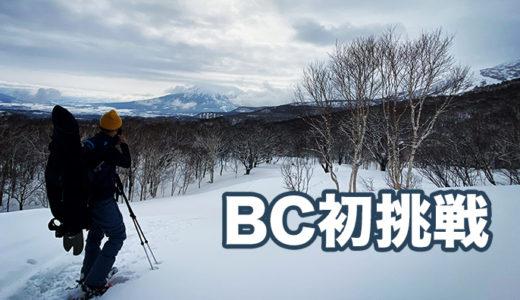 北海道でバックカントリースノーボードに初挑戦してみた